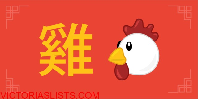 1933 to 1945 clipart transparent stock Year of the Rooster: 1921, 1933, 1945, 1957, 1969, 1981, 1993, 2005 ... transparent stock