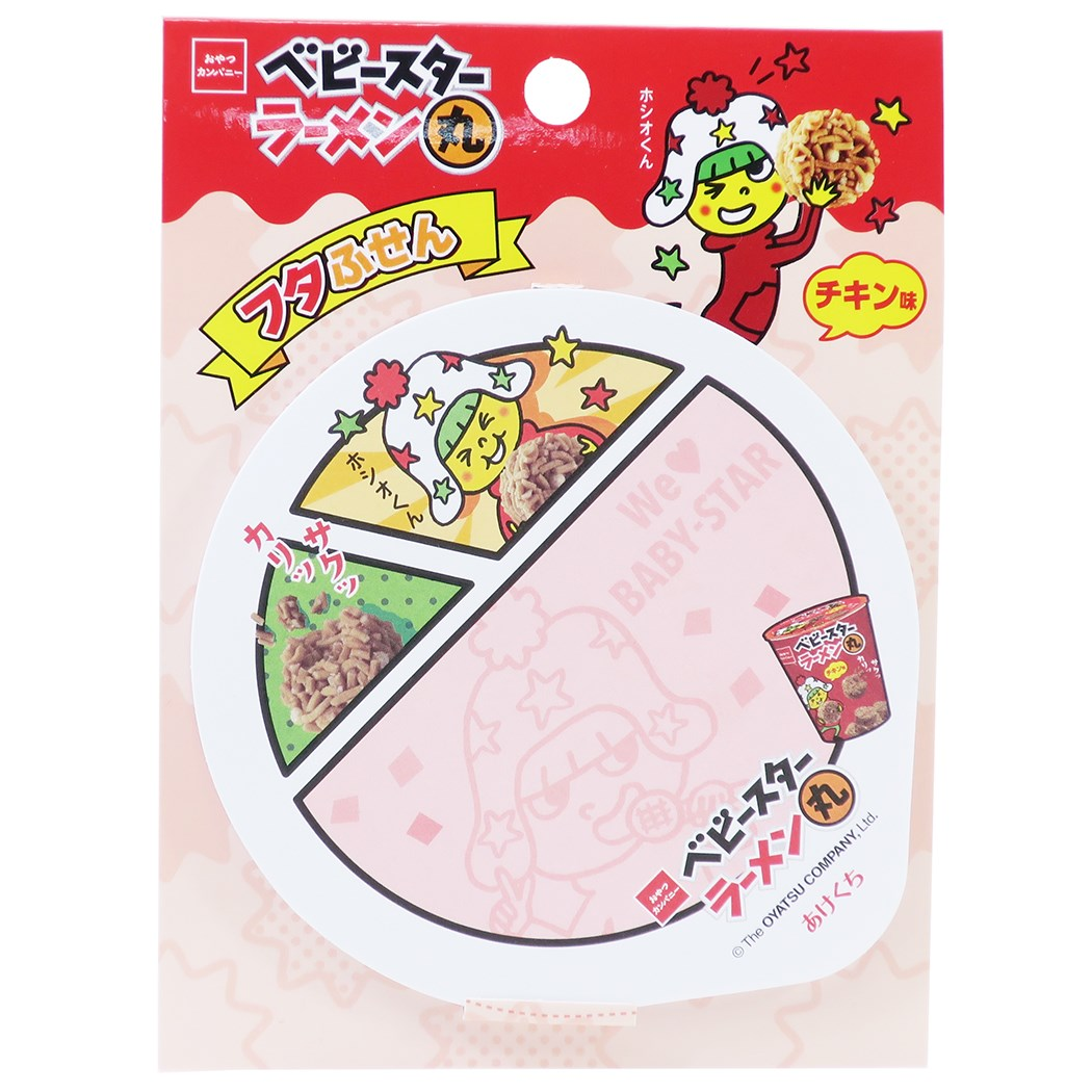 2 pieces of mail clipart graphic transparent Until child star ramen-maru tag cover tag chicken taste 2 snacks market  Sakamoto 40 pieces spelling interesting stationery fancy goods mail order  ... graphic transparent