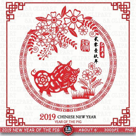 2019 chinese new year clipart banner transparent library 2019 New Year Of The Pig \