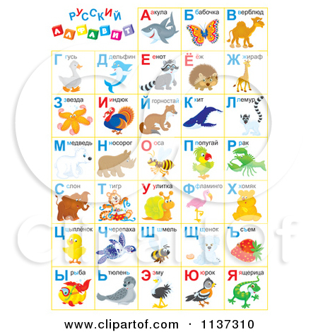 Abc animal clipart png library stock Abc animal clipart - ClipartFest png library stock