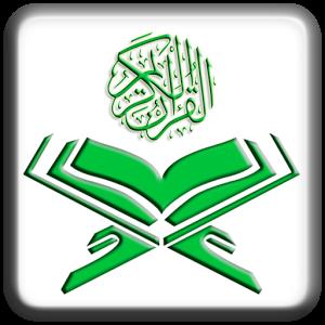Quran logo clipart picture royalty free library Al Quran PNG Images, Quran Logo, Quran Book, Reading Quran Pictures ... picture royalty free library