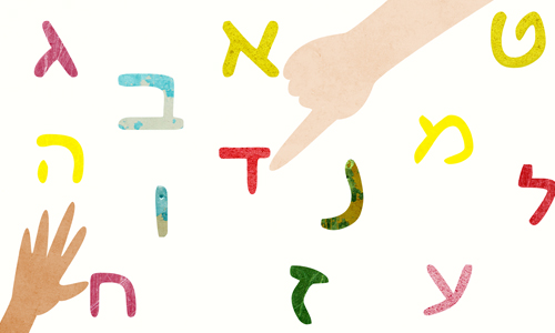All good things free clipart jewish boy clipart free The Hebrew Alphabet - The Hebrew Letters - Essentials clipart free