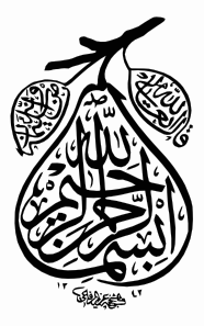 Animated bismillah clipart graphic black and white download Bismillah PNG, SVG Clip art for Web - Download Clip Art, PNG Icon Arts graphic black and white download