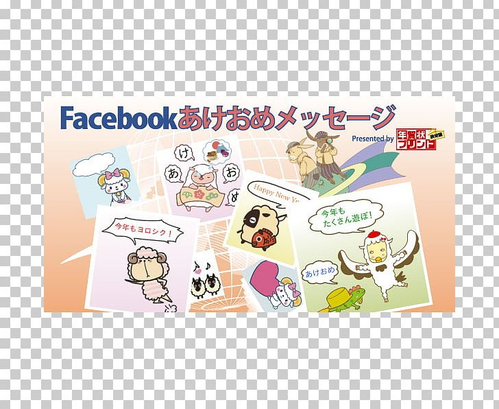 Animated clipart for facebook graphic free library Material Facebook Animated Cartoon Font PNG, Clipart, Animated ... graphic free library