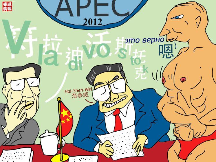 Apec summit clipart svg transparent stock Cartoon Movement - 2012 APEC Summit in Vladivostok svg transparent stock