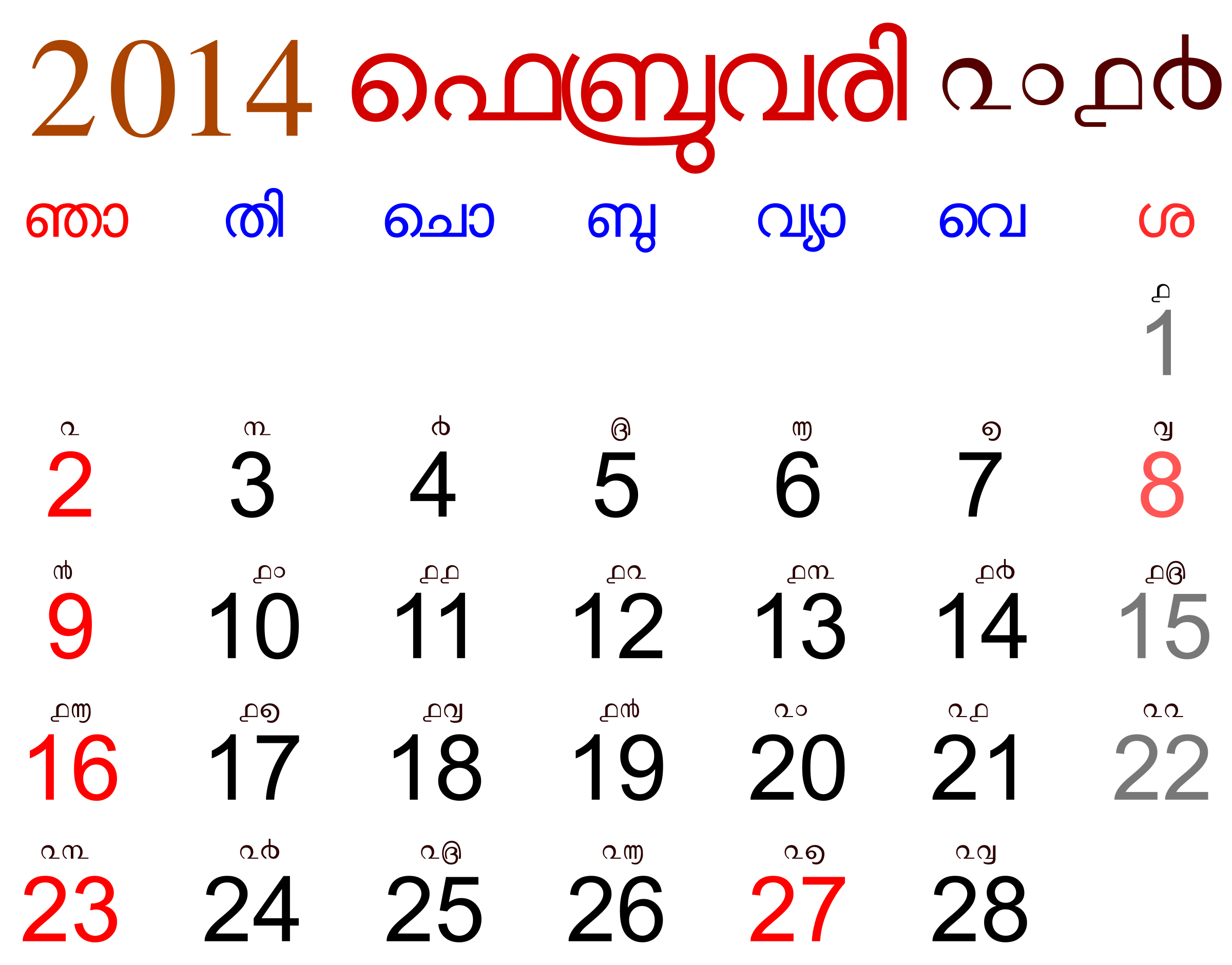 April 2016 calendar with clipart vector royalty free Clipart 2014 February Calendar For Kerala With Malayalam Digits Fine ... vector royalty free