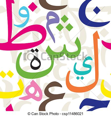 Clipartfest letters seamless . Arabic book clipart