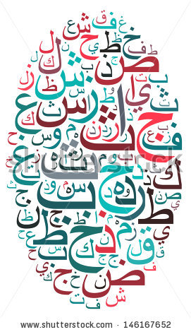 Words stock images royalty. Arabic book clipart