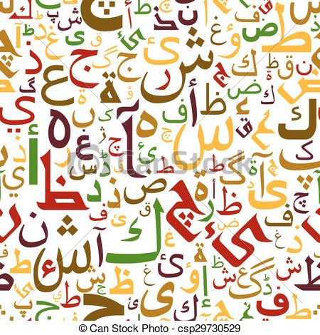 Arabic book clipart banner free library Vector Illustration of Arabic alphabet letters seamless pattern ... banner free library