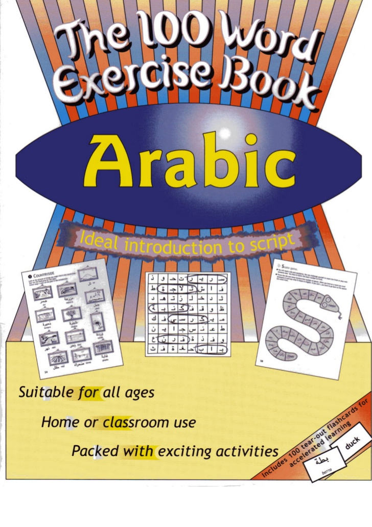Arabic book clipart banner royalty free library 100 word exercise book arabic banner royalty free library