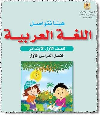 Arabic book clipart jpg freeuse 17 Best images about Resources for Learning Arabic موارد لمتعلمين ... jpg freeuse