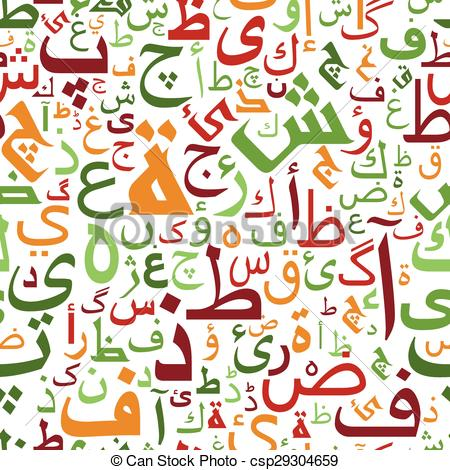 Arabic book clipart. Vector of seamless colorful