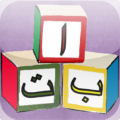 Arabic book clipart banner transparent stock Letter Sketch - Arabic app for iPhone: reviews, screenshots, forum ... banner transparent stock