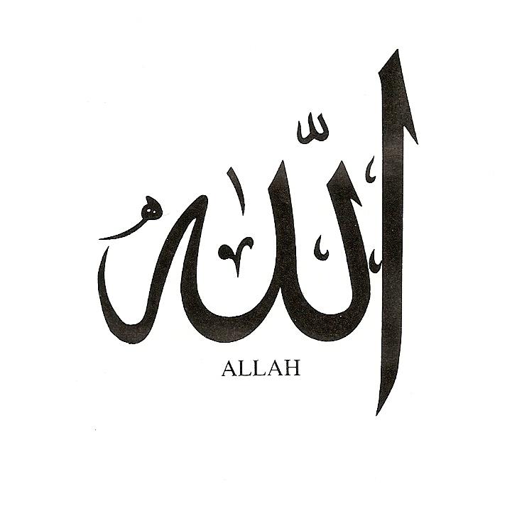 Arabic calligraphy clip art svg freeuse stock Arabic calligraphy clip art - ClipartFest svg freeuse stock