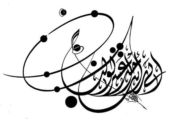 Arabic calligraphy clip art graphic transparent Arabic calligraphy clipart - ClipartFox graphic transparent