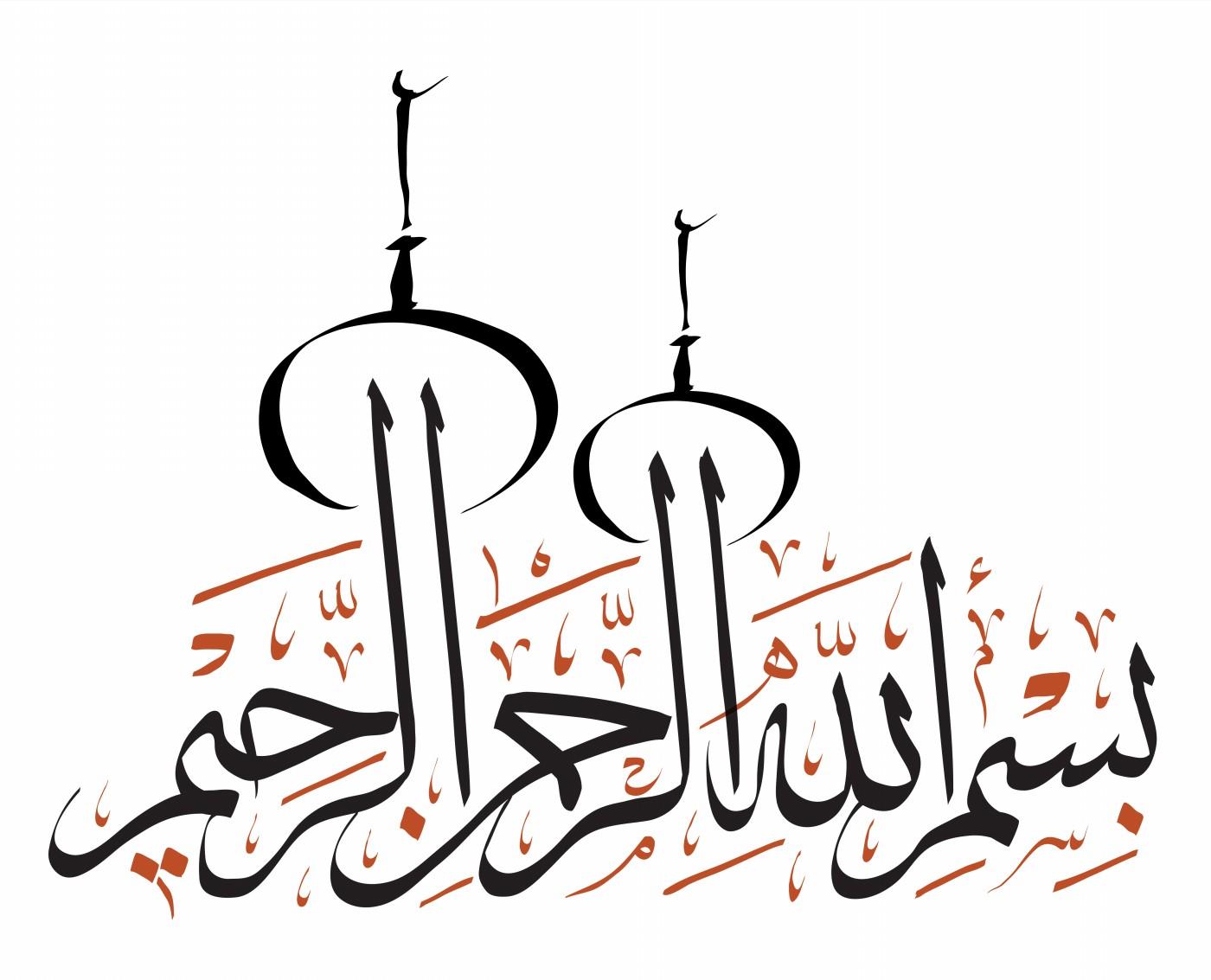 Arabic calligraphy clip art svg royalty free library Arabic calligraphy clip art - ClipartFest svg royalty free library