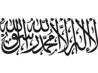 Arabic calligraphy clip art banner transparent library Arabic Calligraphy Vector - ClipArt Best banner transparent library