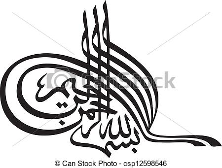Arabic calligraphy clip art png library stock Arabic calligraphy Vector Clipart Royalty Free. 7,225 Arabic ... png library stock