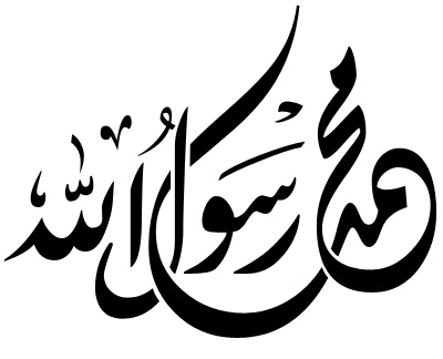 Arabic calligraphy clip art graphic library library Calligraphy Allah - ClipArt Best graphic library library