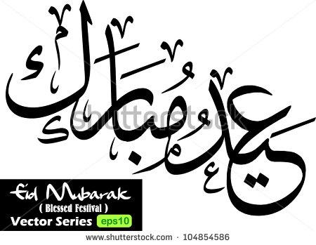Arabic calligraphy clip art banner royalty free library Eid Adha Mubarak Arabic Calligraphy Diwani Stock Vector 306559988 ... banner royalty free library