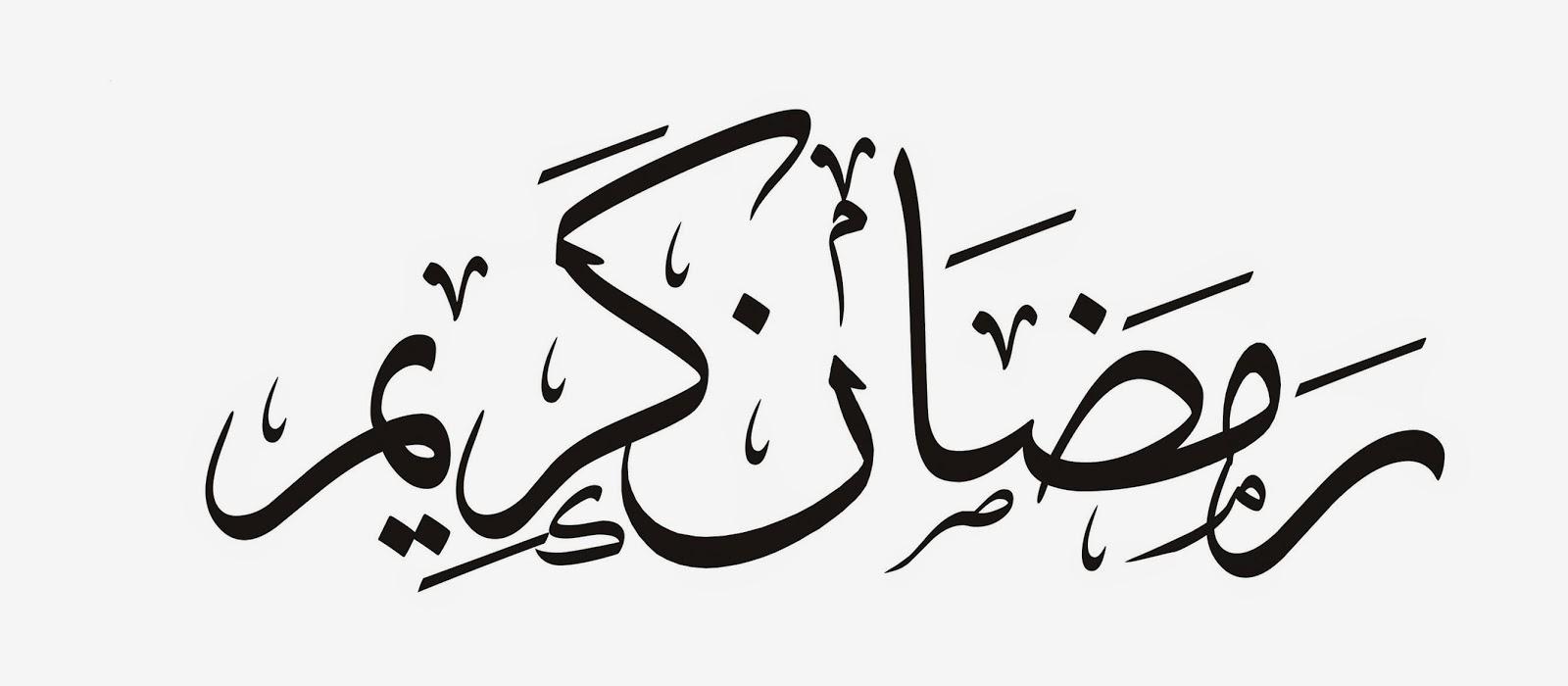 Arabic calligraphy clip art image royalty free stock Ramdan kareem clipart - ClipartFox image royalty free stock