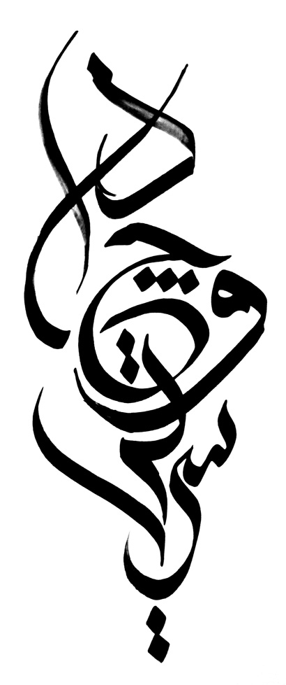 Arabic calligraphy clip art graphic freeuse library Arabic Calligraphy of Names | Nomad Out of Time graphic freeuse library