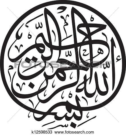 Arabic calligraphy clip art image freeuse download Clipart of Arabic Calligraphy k12598533 - Search Clip Art ... image freeuse download