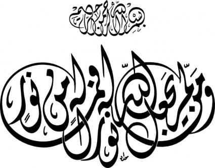 Arabic calligraphy clip art vector black and white library Calligraphy Vector - ClipArt Best vector black and white library
