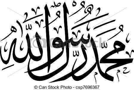 Arabic calligraphy clip art clipart free stock Vectors Illustration of Arabic Calligraphy - Beautiful Arabic ... clipart free stock