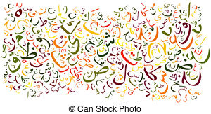 Arabic clip art image royalty free download Arabic alphabet Illustrations and Clipart. 1,232 Arabic alphabet ... image royalty free download