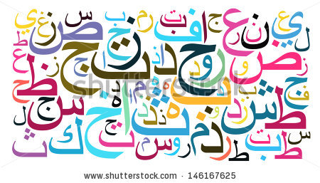 Arabic clip art picture library download Arabic clip art - ClipartFest picture library download