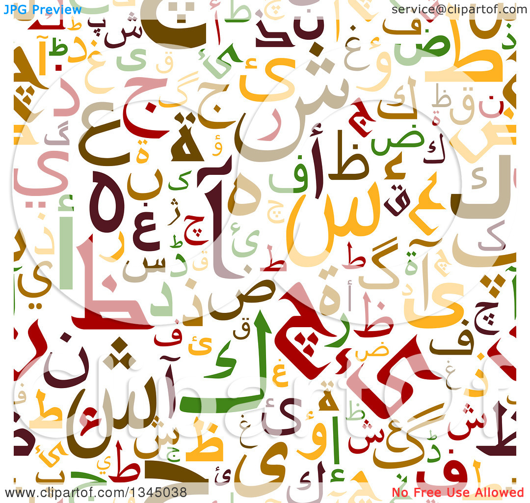 Arabic clip art image free download Clipart of a Seamless Background Pattern of Arabic Script 5 ... image free download