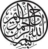 Arabic clipart clip art library Arabic Clipart EPS Images. 73,130 arabic clip art vector ... clip art library