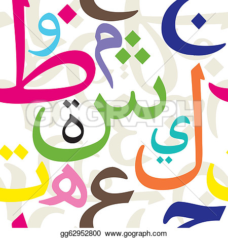Arabic clipart kids clipart library library Arabic clipart - ClipartFest clipart library library