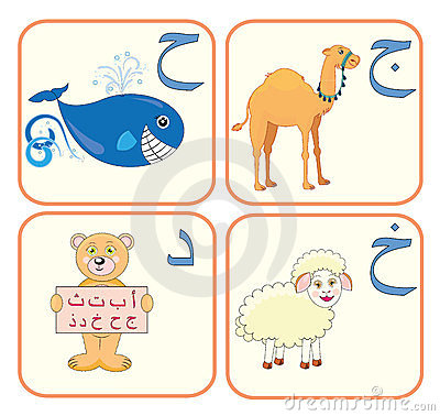 Alphabet for stock photography. Arabic clipart kids