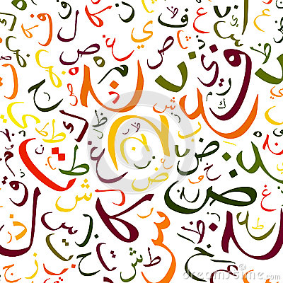 Arabic letters clipart graphic royalty free stock Arabic Alphabet Texture Background Stock Photos - Image: 38458313 graphic royalty free stock