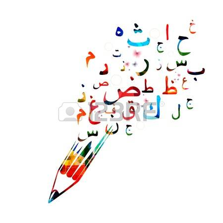Arabic letters clipart jpg royalty free stock 1,787 Arabic Alphabet Stock Illustrations, Cliparts And Royalty ... jpg royalty free stock