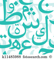 Arabic letters clipart png black and white library Arabic alphabet Clip Art EPS Images. 794 arabic alphabet clipart ... png black and white library
