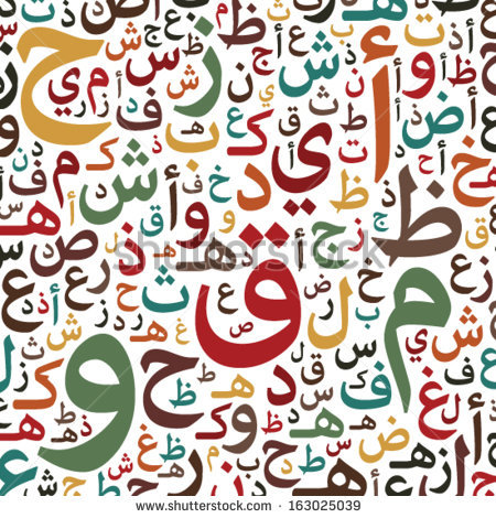Arabic letters clipart svg freeuse library Arabic Alphabet Stock Images, Royalty-Free Images & Vectors ... svg freeuse library