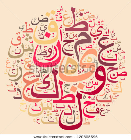 Arabic letters clipart jpg freeuse library Abstract Arabic Letters Seamless Pattern Stock Vector 163025039 ... jpg freeuse library