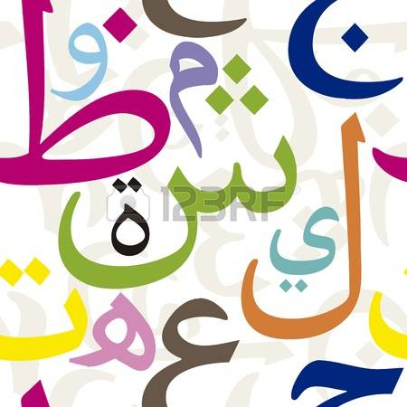 Arabic letters clipart image royalty free 1,787 Arabic Alphabet Stock Illustrations, Cliparts And Royalty ... image royalty free