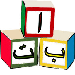 Arabic letters clipart clipart library Flashcards Arabic Letter And Number by Widhi Muttaqien clipart library