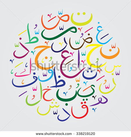 Arabic letters clipart png free stock Clipart arabic alphabet - ClipartFox png free stock