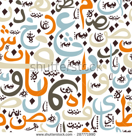 Arabic writing clipart png transparent Arabic Calligraphy Stock Images, Royalty-Free Images & Vectors ... png transparent
