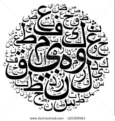 Arabic writing clipart vector library library Arabic writing clipart - ClipartNinja vector library library