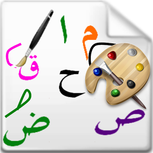 Arabic writing clipart royalty free download Arabic writing clipart - ClipartFest royalty free download