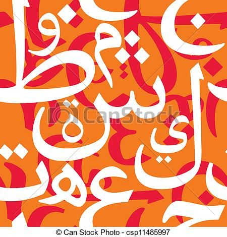 Arabic writing clipart transparent download Clipart arabic letters - ClipartFest   Arabic4kids   Pinterest transparent download