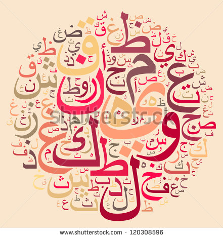 Arabic writing clipart svg transparent stock Arabic Words Stock Images, Royalty-Free Images & Vectors ... svg transparent stock