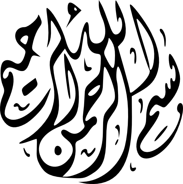 Arabic writing clipart royalty free library In The Name Of Allah Clip Art at Clker.com - vector clip art online ... royalty free library