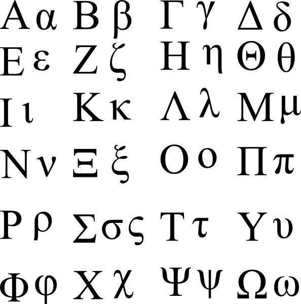 Beta greek letter clipart clipart freeuse download Greek Alphabet clip art Free vector in Open office drawing svg ... clipart freeuse download
